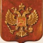 Российский герб из бетона