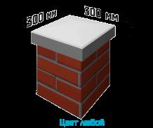 Крышка на столб квадратная 300х300х70