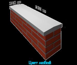 Крышка на забор (парапет) 1000х300х50