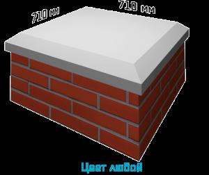 Крышка на столб квадратная 710х710х80