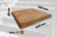 Плитка для ступеней левая (цвет №57)