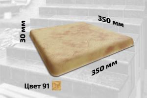 Плитка для ступеней левая (цвет №91)