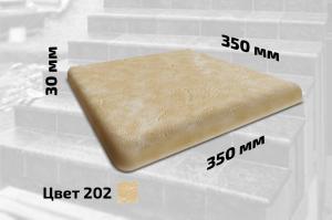 Плитка для ступеней левая (цвет №202)