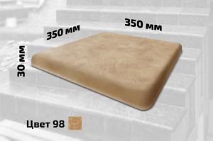 Плитка для ступеней правая (цвет №98)