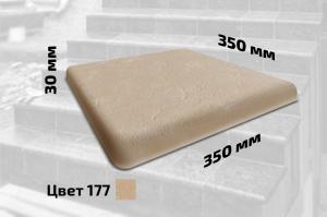 Плитка для ступеней левая (цвет №177)