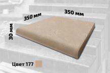 Плитка для ступеней средняя (цвет №177)