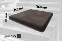 Плитка для ступеней правая (цвет №125)