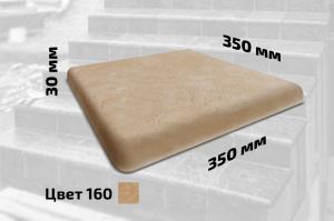 Плитка для ступеней левая (цвет №160)