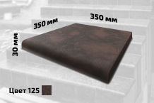 Плитка для ступеней средняя (цвет №125)