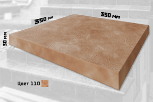 Плитка для ступеней без закруглений (цвет №110)