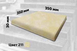 Плитка для ступеней средняя (цвет №211)