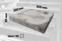 Плитка для ступеней средняя (цвет №66)