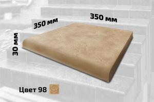 Плитка для ступеней средняя (цвет №98)