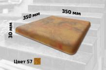 Плитка для ступеней правая (цвет №57)