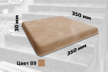 Плитка для ступеней левая (цвет №89)