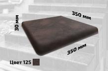 Плитка для ступеней левая (цвет №125)