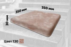 Плитка для ступеней правая (цвет №130)