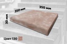 Плитка для ступеней средняя (цвет №130)