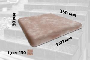Плитка для ступеней левая (цвет №130)