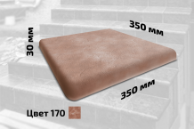 Плитка для ступеней левая (цвет №170)