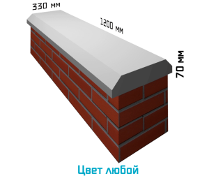 Крышка на забор (парапет) 1200х330х70