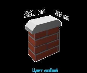 Крышка на забор (парапет) 137х330х70 добор