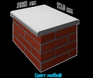Крышка на забор (парапет) 510х395х35