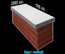 Крышка на забор (парапет) 750х320х50