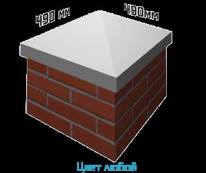 Крышка на столб квадратная 490х490х170