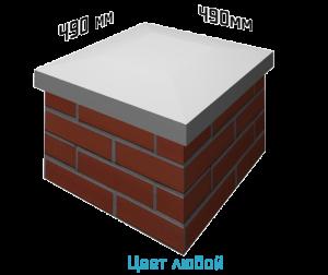 Крышка на столб квадратная 490х490х75 мм