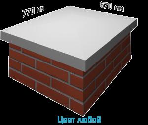 Крышка на столб прямоугольная 770х670х70 мм