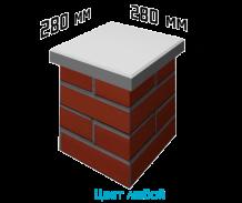 Крышка на столб квадратная 280х280х35