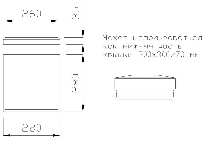 чертеж крышки на столб 280х280х35