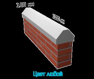 Крышка на забор (парапет) двухскатная с площадкой 50 мм