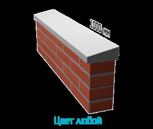 Крышка на забор (отлив) 1000х150х60(30)